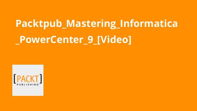 آموزش تسلط برInformatica PowerCenter 9